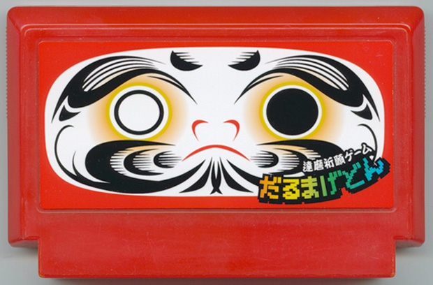 Årets kassettdesign #10
