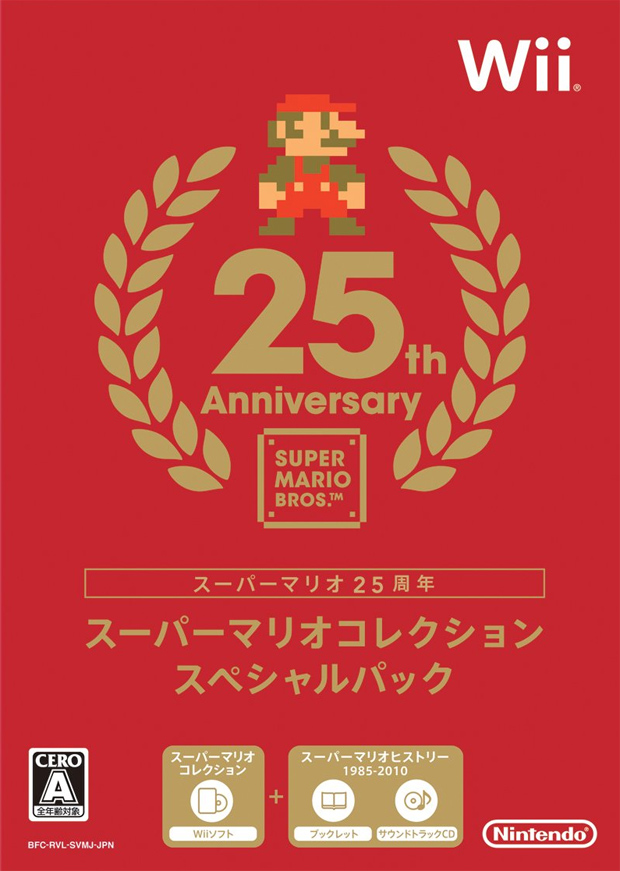 Super Mario All-Stars 25th Anniversary Edition